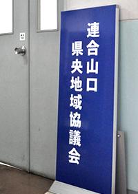 連合山口 県央地域協議会