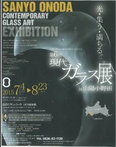 ガラス展1