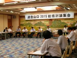 2015総括討論集会