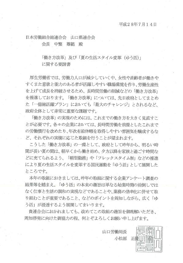 「働き方改革」及び「夏の生活スタイル変革(ゆう活)」に関する要請書