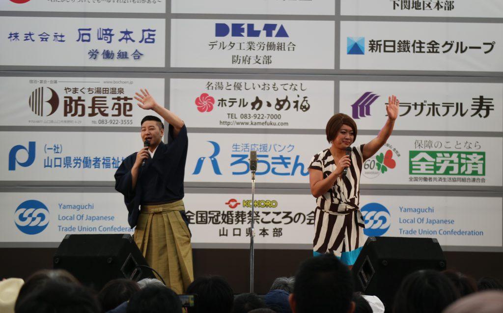 日本労働組合総連合会 山口県連合会